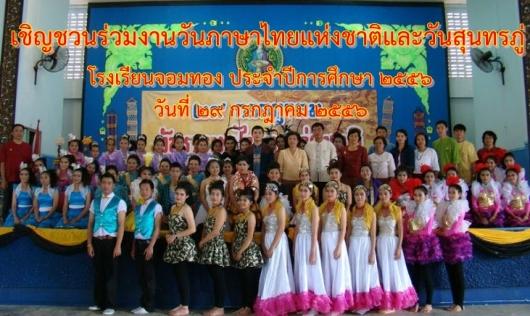 เชิญชวนร่วมงานวันภาษาไทยแห่งชาติและวันสุนทรภู่